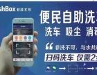 【深圳非洗不可】加盟官网/加盟费用/项目详情