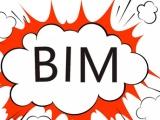 北京消防工程師 二級建造師 BIM培訓班 2020年考試報名
