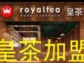 9800元皇茶加盟 专业的技术培训 物料设备