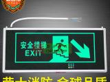 右下楼梯消防应急灯 安全出口指示牌 le