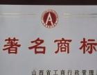 山西省著名商标申请-专业代办-续展-启航知识产权