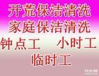 深圳南山蛇口附近清保洁服务 大量熟手小时工钟点工长短期服务