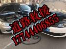 北京道路救援,道路救援电话