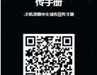 .手机**中文域名