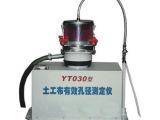 土工布有效孔径测定仪YT030型测试仪促销特价