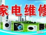 昆山家电维修 热水器 洗衣机 空调 电视机煤气灶等电器维修