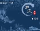 脚尖中国一卡通是什么?全国免费游4800个景点靠谱吗?