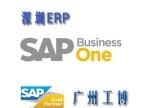 深圳零售连锁加盟店ERP管理软件-SAP