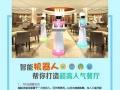 晋江炸鸡汉堡店加盟 配送设备技术 低月入7万