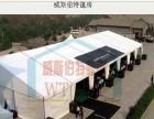 上海宝山徐汇区高端户外优质篷房出租销售