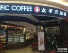 饮品连锁店合作,太平洋咖啡