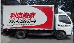 北京利康搬家公司电话价格费用便宜排名昌平海淀朝阳
