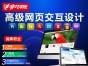 上海网页设计培训零基础 口碑好就业率高
