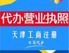 天津市代办一般纳税人公司代理记账银行开户
