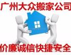 广州大众搬家公司 中途没有任何费用的搬家公司