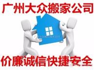 广州搬家到深圳,搬家到深圳收费费用,广州大众搬家公司