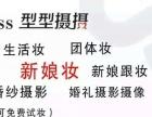 梁平专业新娘化妆造型盘头 舞台妆 团体妆