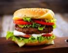小型的汉堡店加盟多少钱品牌排行榜