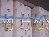 南方松(浆板)—优质进口美国漂白针叶木浆