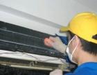 南阳市专业空调清洗加氟利昂保养维修