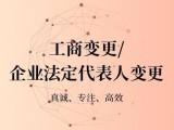 天津武清公司变更代办