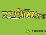 武汉小吃加盟-1碗充满技术含量的面-面食加盟