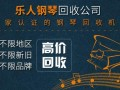 滁州上门高价回收钢琴,二手钢琴收购,现金当场结算!