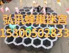 宁波蜂巢迷宫设备租赁蜂巢迷宫出售蜂巢迷宫生产厂家