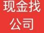 企盈 代理记账 全省消防证办理 商标注册