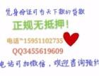我终于找到芜湖南陵贷款得啦-**可以南陵 贷款 借钱 了