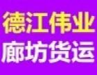廊坊固安县货运专线,电动车托运,大件运输,6折优惠