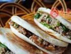 3元肉夹馍加盟 特色小吃 投资金额 1-5万元