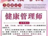 中山健康管理师不是相关专业能报名吗 没有基础通过率高吗