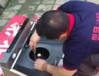 保利中央公馆清洗维修油烟机