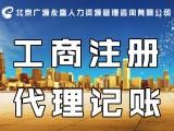 北京社保代繳,檔案疑難辦理,找廣源企服