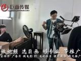 东莞企业宣传片拍摄中堂摄影摄像活动策划找专业巨画传媒