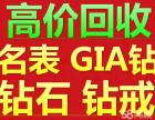 芜湖高价回收奢侈品 黄金 铂金 钻石 名表