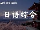 武进日语培训小班教学包教包会
