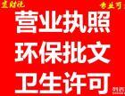 深圳公司注册 道路运输 环保批文 商标注册