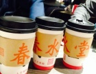 丽江春水堂珍珠奶茶好喝吗台湾春水堂奶茶加盟主页