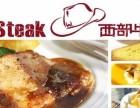 北京西餐牛排店加盟费 全国招商加盟