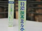 日本悠哈 味觉糖UHA 8.2特浓抹茶味奶糖40克