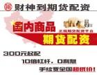 天津国内外盘期货配资300元起0利息诚招居间代理-赚钱技巧