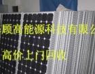 南通组件回收 硅料硅片电池片回收 原生多晶回收