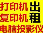 龙泉驿京瓷复印机维修售后