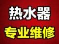 珠海樱花热水器维修电话 官方授权香洲区施工店技术专业