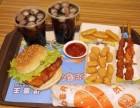 汉堡王官网 -汉堡王加盟-汉堡王加盟费-北京快餐加盟排行榜