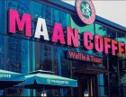 贵港漫咖啡加盟多少钱