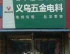 山东临清义务商贸电动工具实体店欢迎客户来选购