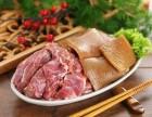2018招商加盟好项目喜来稀肉,全程扶持开店加盟!